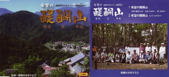 醍醐山の歌、CD完成   山梨県山...