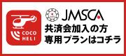 日山協共済会(JMSCA)